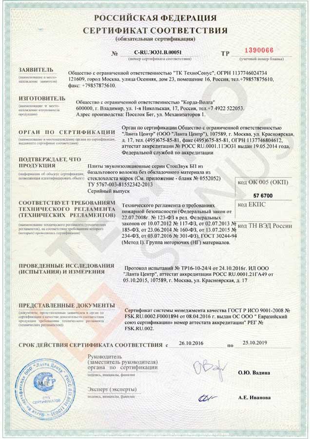 stopzvuk-bp_sertifikat-sootvetstviya-1
