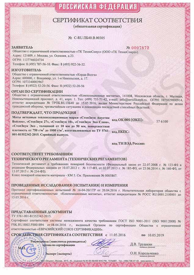stopzvuk-eko,10,27-sertifikat_sootvetstviya_1_0