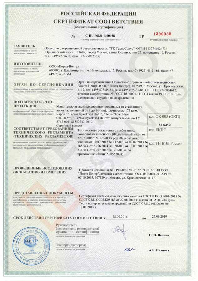 termozvukoizol_lait,standart,lenta_sertifikat-sootvetstviya_korda-volga-1_0