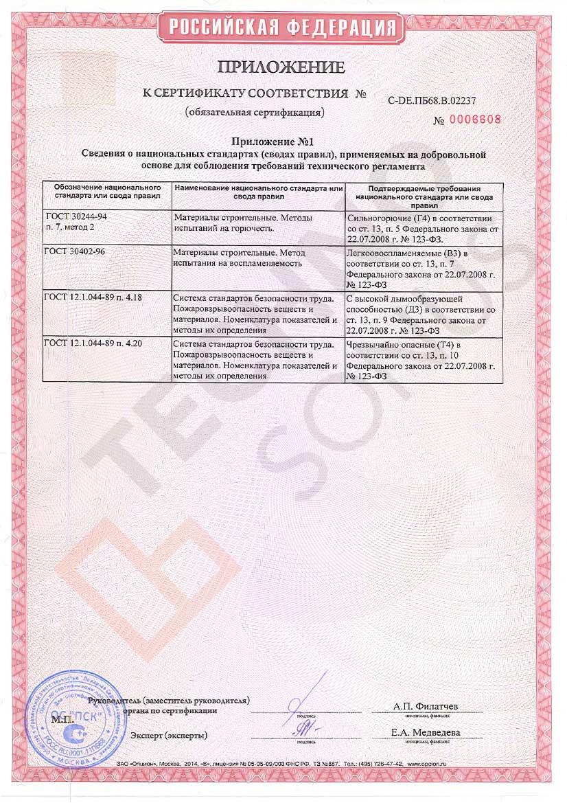 vibrafoam_sertifikat-sootvetstviya_2
