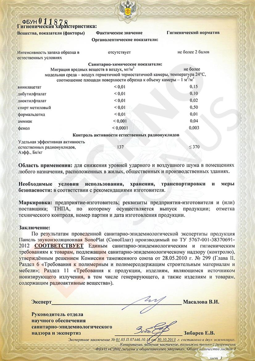 sonoplat_ekspertnoe-zaklyuchenie_3