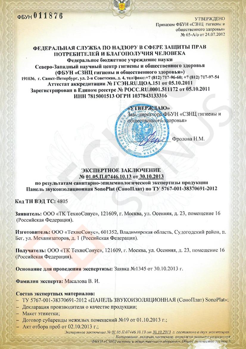 sonoplat_standart_ekspertnoe-zaklyuchenie_1
