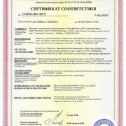 akustik-gips-sertifikat