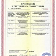 akustik-gips-sertifikat-pril